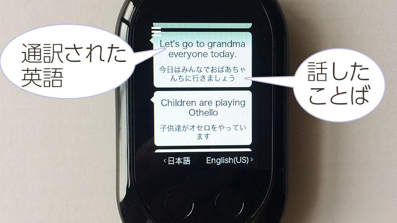 ポケトークに日本語で話してみた
